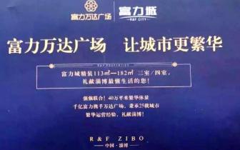 淄博富力·万达广场项目审批意见公示出炉!5月开工!