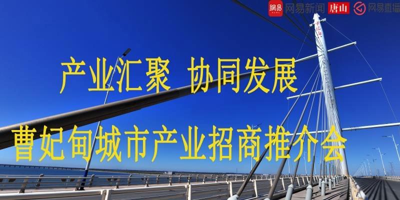 厉害了!曹妃甸招商会现场签约19项目 投资258.6多亿