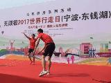 """""""无限极2017世界行走日""""在宁波东钱湖启动"""