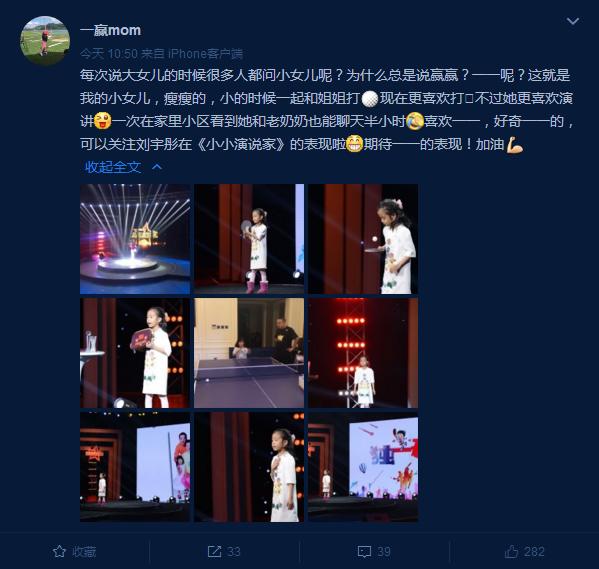 刘国梁小女儿录节目炫球技 王瑾:她更喜欢演讲