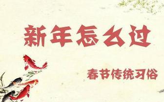 传统的过年习俗 唐山人知道多少?