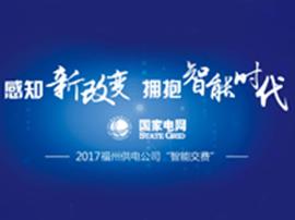 """福州供电公司推广""""智能交费"""" 助力榕城智慧诚信城市"""