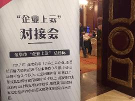 """沪快三走势图云参加东阳市""""企业上云""""专题培训会"""