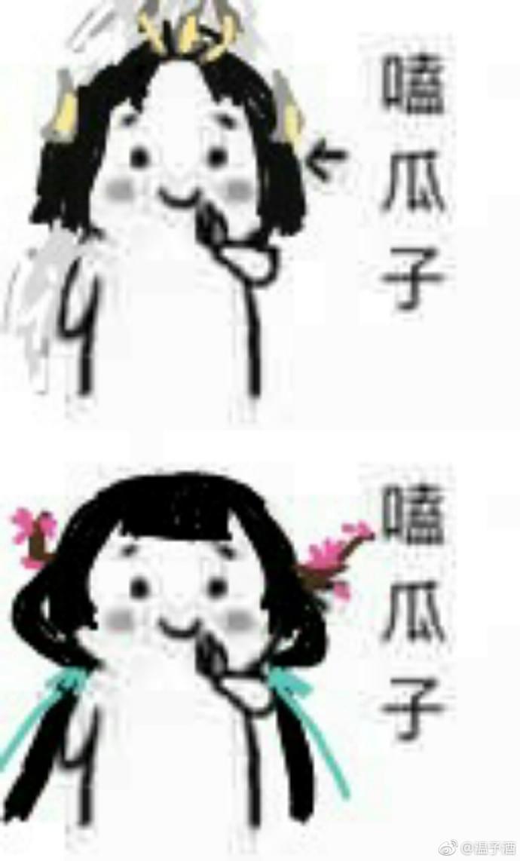 ...擦咔擦嗑瓜子表青图片-白展堂嗑瓜子表情包下载-西西软件下载