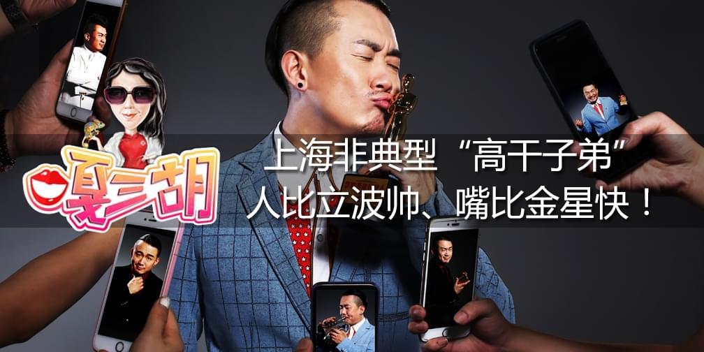 """上海非典型""""高干子弟"""" 比周立波能说!"""