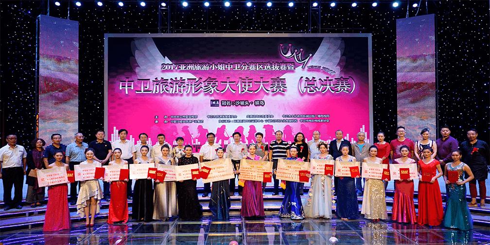 2017亚洲旅姐大赛中卫赛区总决赛圆满落幕