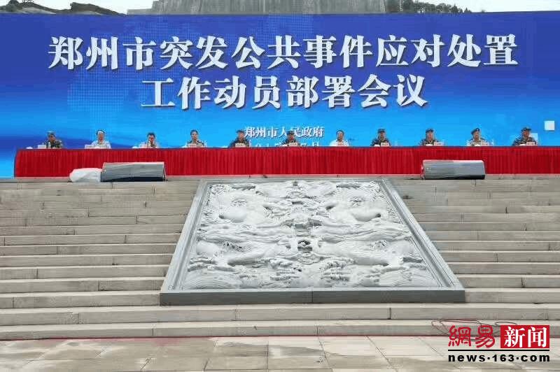 郑州市突发公共事件应对处置工作动员部署会议