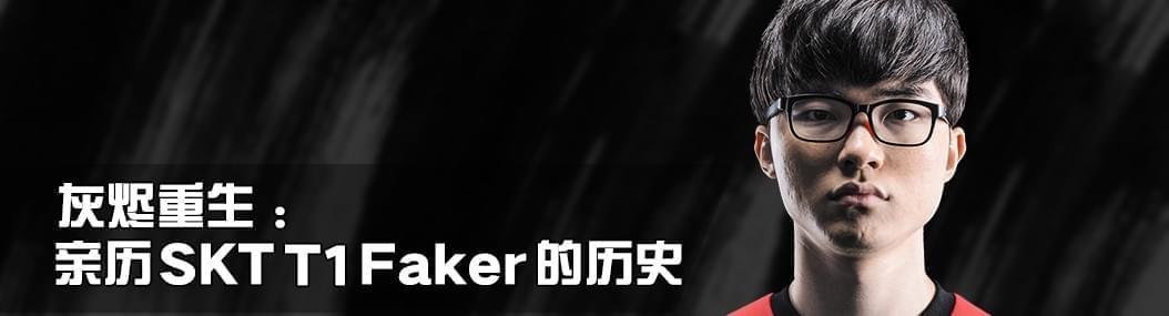 从灰烬中重生:亲历大魔王Faker的电竞历史