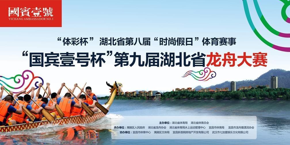 和小编一起开场宜昌中心城区首次龙舟大赛新闻发布会