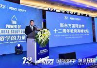 新东方吴强:国际游学 成就具备中西方文化素养的未来精英