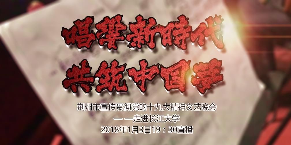 荆州市宣传贯彻十九大精神文艺晚会