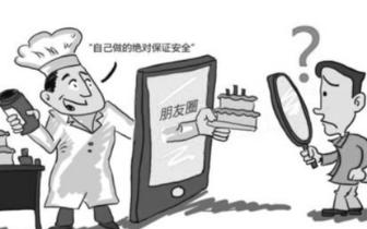 """网售""""自制食品""""亟须监管上线"""