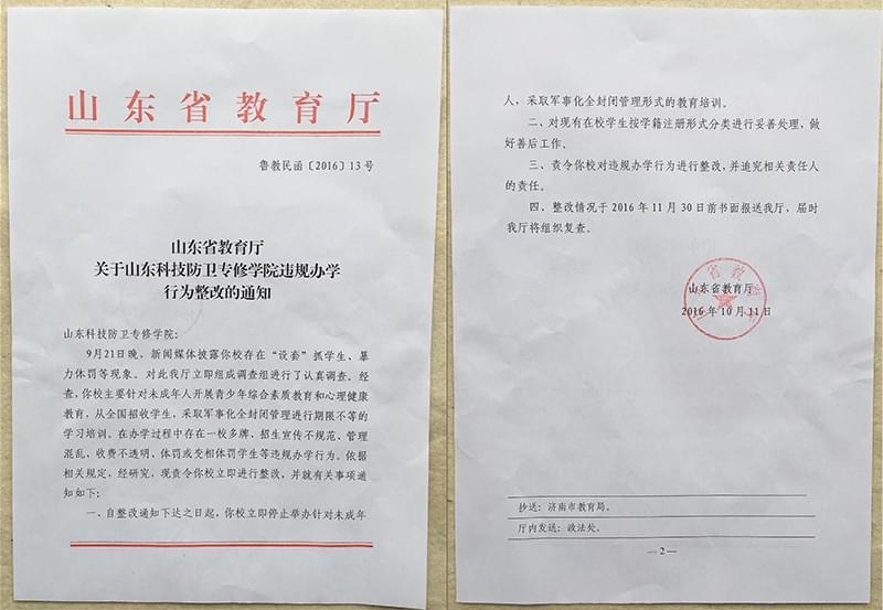 事发后,山东省教育厅给山东科技防卫专修学院下了整改通知。