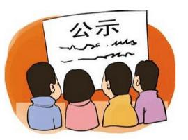 中共运城市委组织部公示3名拟任职干部