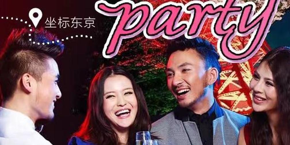 在日华人单身狂欢交友party