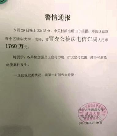 电信诈骗犯冒充公检法骗走清华大学老师1760万