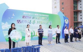 清远市第30个爱国卫生月宣传系列活动之走进校园
