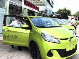 首批共享汽车登录汕头!还有什么是不能共享的?