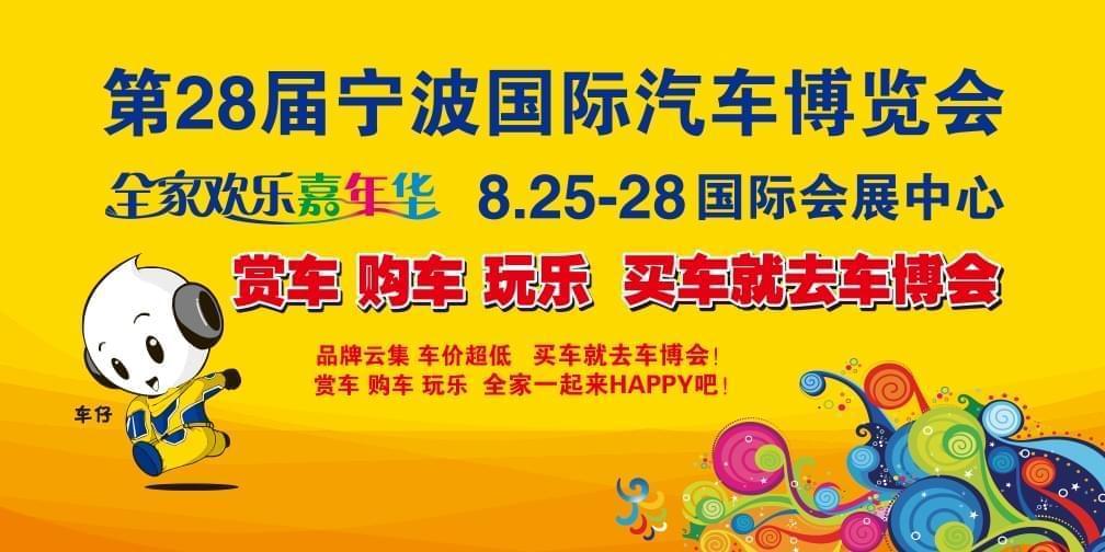 直播 | 第28届宁波国际汽车博览会