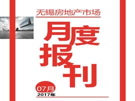 融聚月刊:无锡7月商品房成交40万㎡ 同比下降45.5%