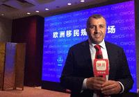荷兰将更多投资机遇向中国移民市场开放