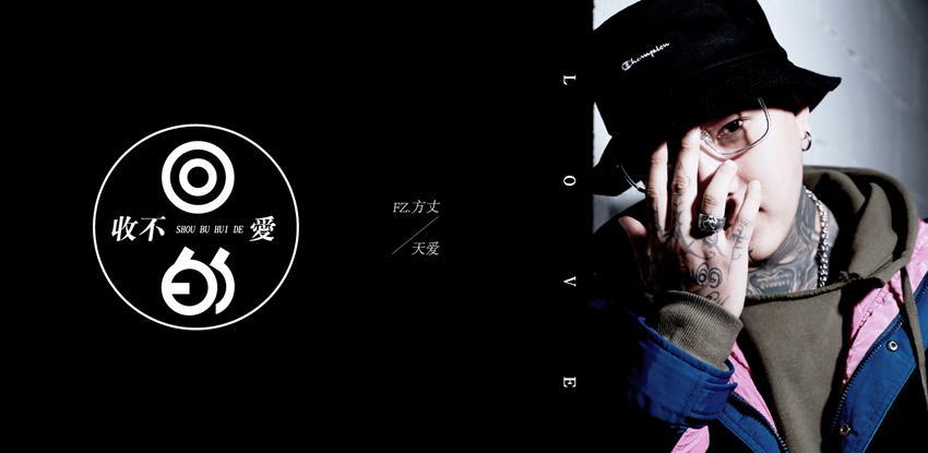 FZ.方丈新单曲《收不回的爱》 3.15全网上线