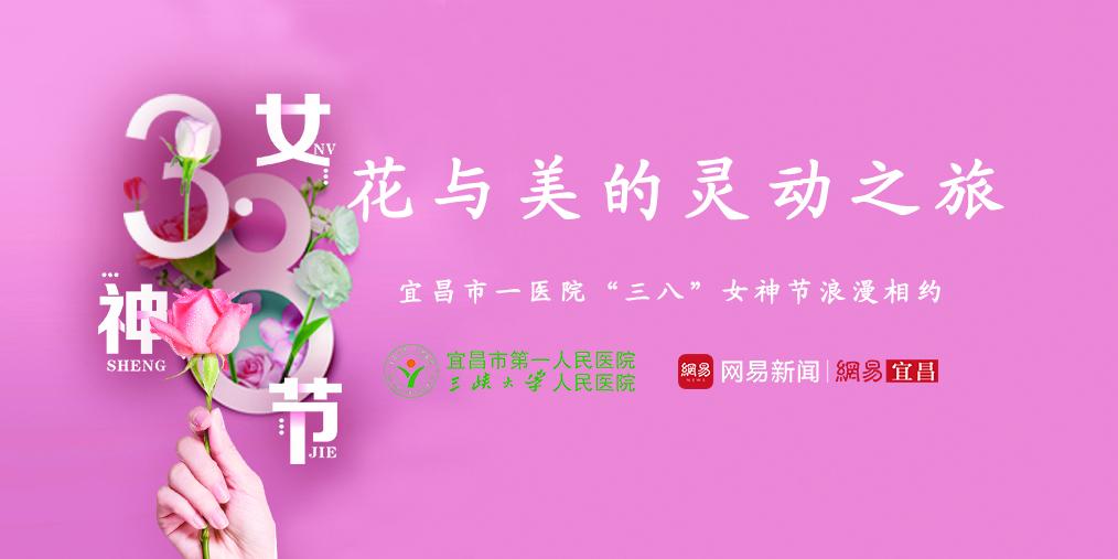 """宜昌市一医院""""三八""""女神节浪漫相约"""