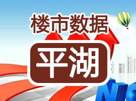 【平湖】6月26日-7月2日成交94套