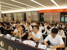 """恒丰银行泉州分行举办2017年市级""""青年文明号""""创建工"""