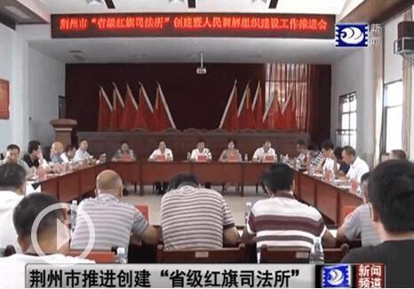 """荆州推进创建""""省级红旗司法所"""" 严格管理体制"""