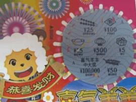 太原彩民领走2518万元大奖  彩票为七人合买