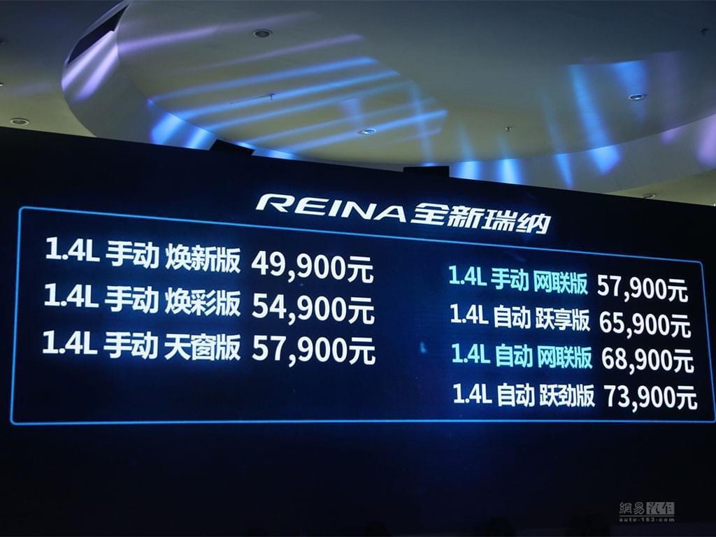 售4.99万-7.39万 北京现代全新瑞纳上市