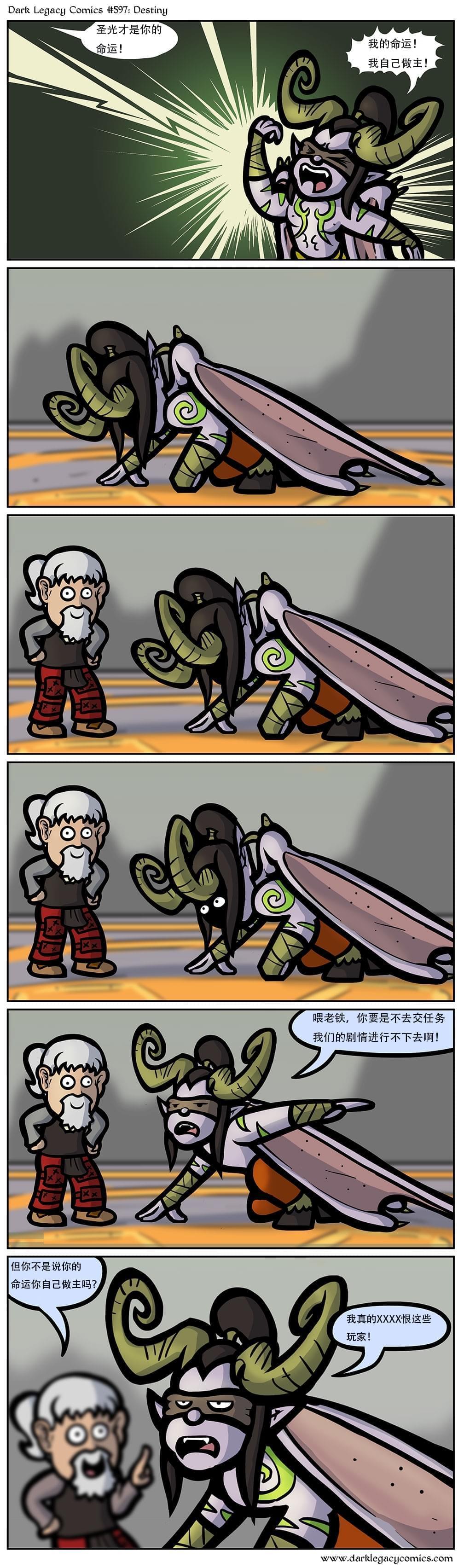 魔兽趣味漫画:伊利丹的命运真的能自己掌控?