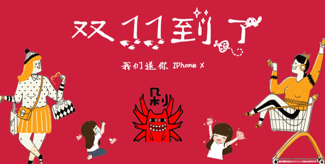 街采·壹街壹问:双十一到了 我们送你iPhoneX
