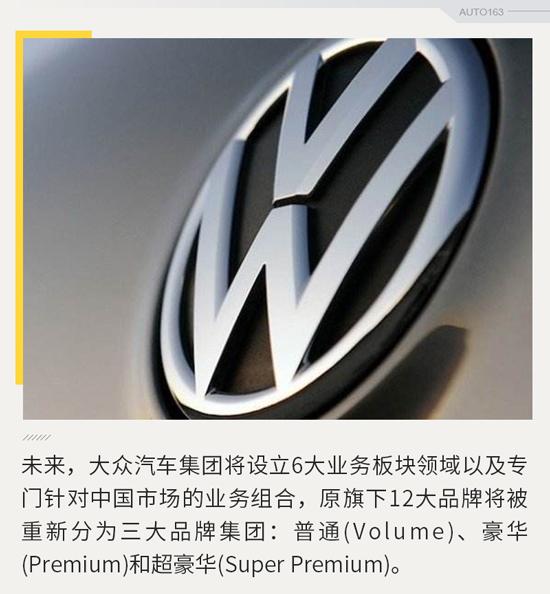 赫伯特·迪斯任新CEO 大众集团重组架构设3大品牌