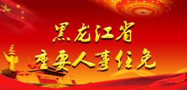 黑龙江省重要人事任免