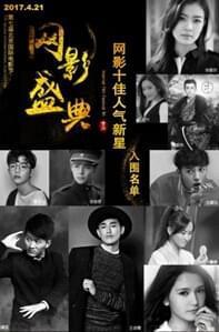 """北京电影节群星荟萃 """"网影盛典""""未开先热"""