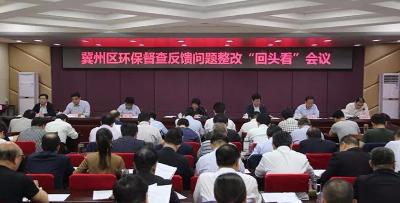 冀州召开环保督查反馈问题整改会议