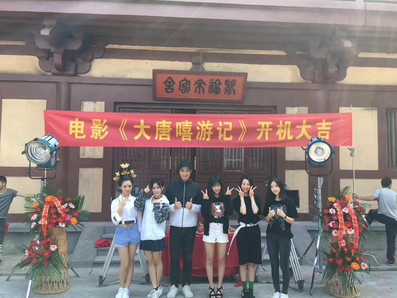 BEJ48穿越大唐游 电影《大唐嘻游记》近日开机