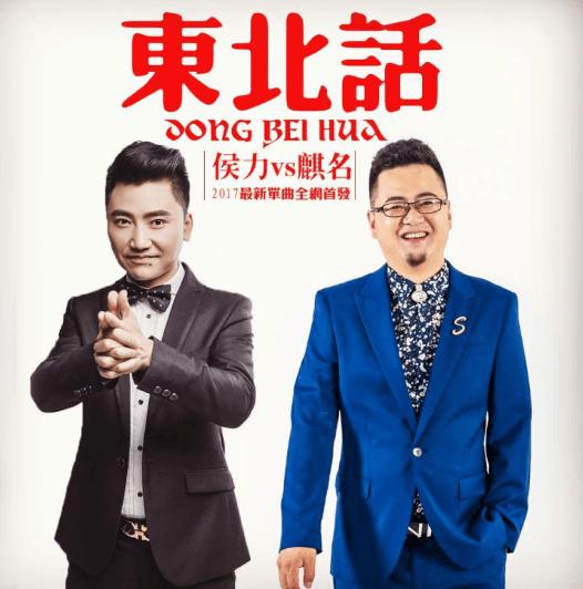 励志歌曲《东北话》首发 新生代歌手侯力担任主唱