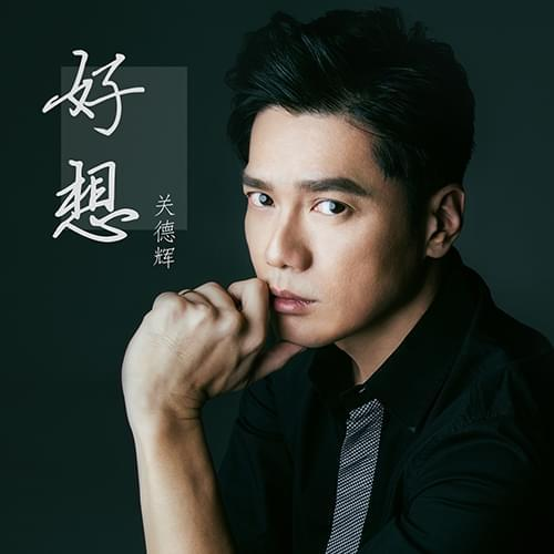 歌手关德辉最新歌《好想》深受广大朋友点评好