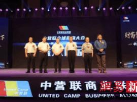 中营联全球招商大会暨APP2.0发布会在厦门圆满举行