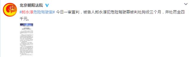 郎永淳危险驾驶案一审宣判 被判处拘役三个月