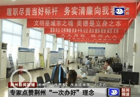 """荆州推进放管服改革 专家点赞""""一次办好""""理念"""