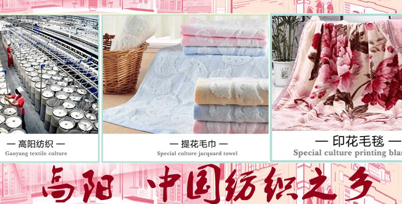 高阳:中国纺织之乡