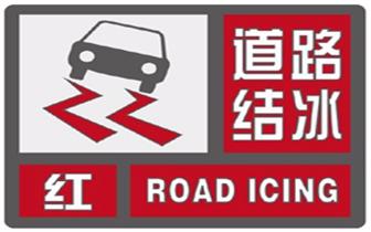 咸宁市发布首个道路结冰红色预警 请注意防范