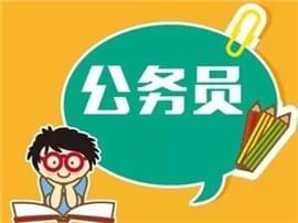 2017山东公务员省考3月23日报名 4月22日笔试
