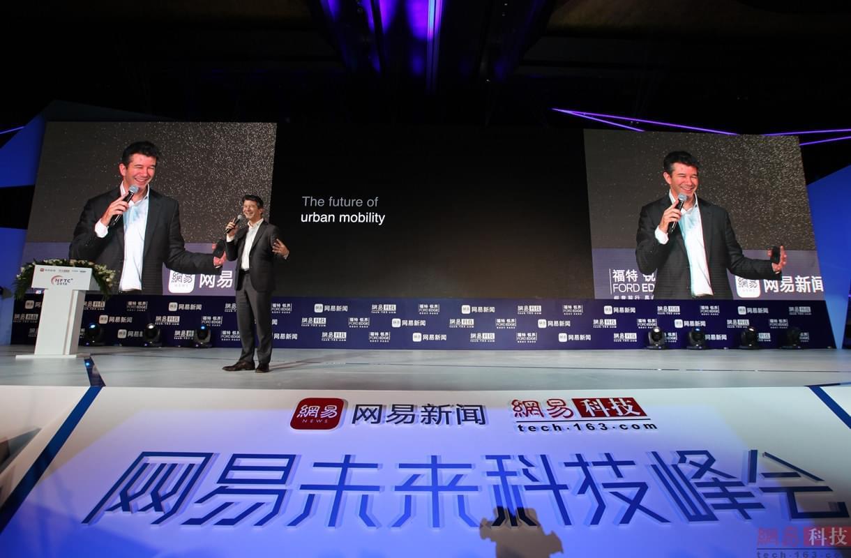 2017网易未来科技峰会将在6月底北京举行