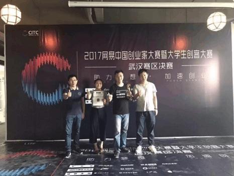 九米跨境电商平台夺冠网易中国创业家大赛,入围全国总