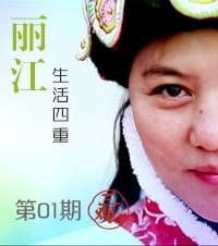 丽江生活四重奏